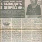 Нетрусова Светлана Григорьевна